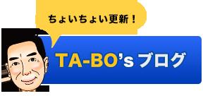 TA-BO'sブログ
