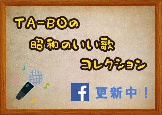 TA-BOの昭和のいい歌コレクション