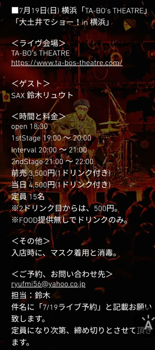 大土井でショー!in横浜